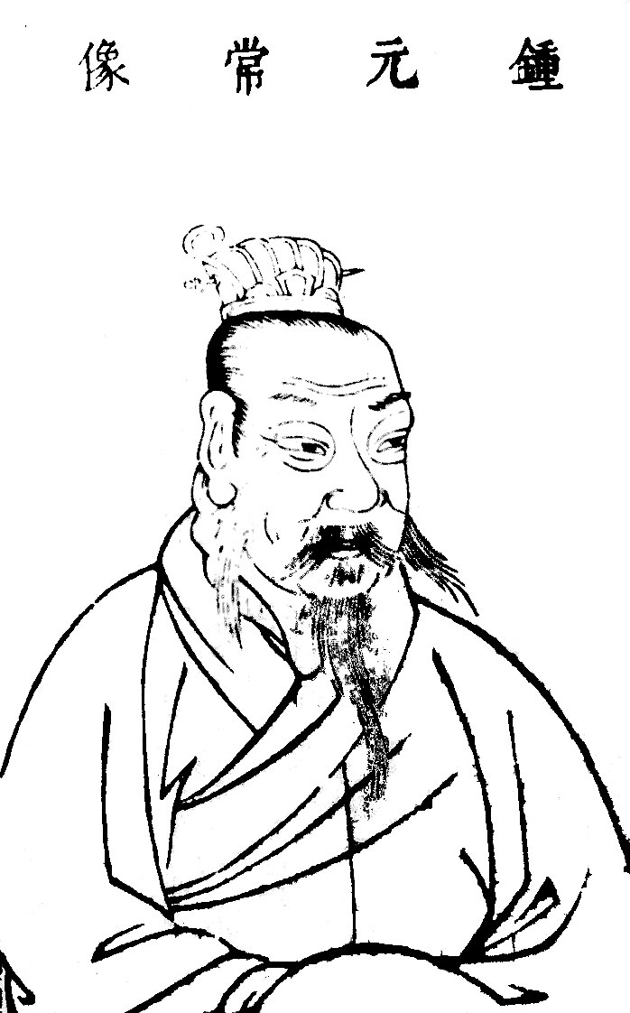 Zhong yao