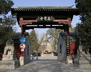 Zhenjue Temple - Main temple gate with Diamond Throne Tower in the background