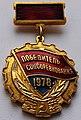 """""""Sosialist Yarışının Qalibi"""" medalı (1978).jpg"""