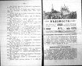 Архангельские епархиальные ведомости. 1915. №02.pdf