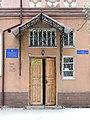 Бахмутський краєзнавчий музей. Головний вхід.jpg