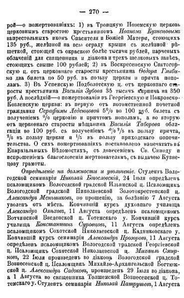 File:Вологодские епархиальные ведомости. 1890. №17.pdf