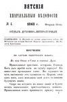 Вятские епархиальные ведомости. 1863. №04 (дух.-лит.).pdf