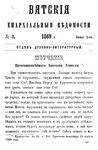 Вятские епархиальные ведомости. 1869. №11 (дух.-лит.).pdf