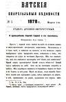 Вятские епархиальные ведомости. 1878. №05 (дух.-лит.).pdf