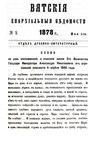 Вятские епархиальные ведомости. 1878. №09 (дух.-лит.).pdf