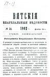 Вятские епархиальные ведомости. 1902. №24 (офиц.).pdf