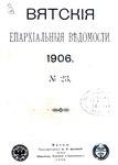 Вятские епархиальные ведомости. 1906. №23 (офиц.).pdf