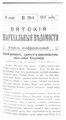 Вятские епархиальные ведомости. 1915. №29 (неофиц.).pdf