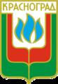 Герб Краснограда (Small).png