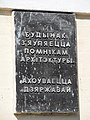 Гомель. Баумана 2- Билецкого 5. Фото 01.JPG