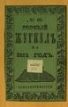 Горный журнал, 1851, №10.pdf