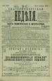 Екатеринбургская неделя. 1892. №47.pdf