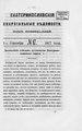 Екатеринославские епархиальные ведомости Отдел неофициальный N 17 (1 сентября 1877 г).pdf