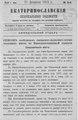 Екатеринославские епархиальные ведомости Отдел официальный N 6 (21 февраля 1915 г) Год издания 43.pdf