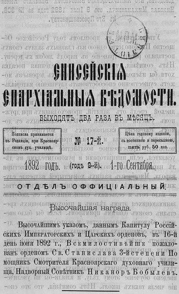 File:Енисейские епархиальные ведомости. 1892. №17.pdf