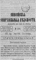 Енисейские епархиальные ведомости. 1892. №17.pdf