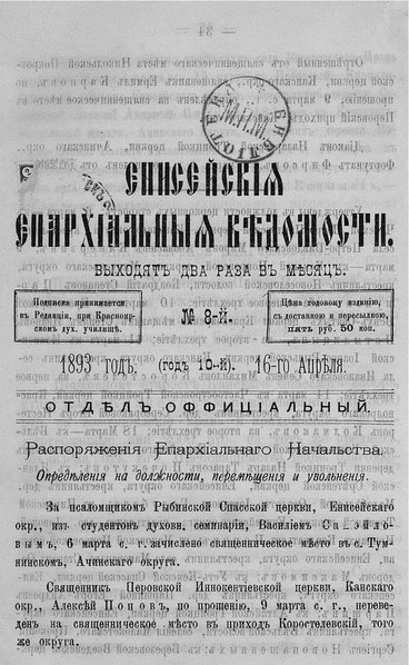 File:Енисейские епархиальные ведомости. 1893. №08.pdf