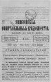 Енисейские епархиальные ведомости. 1893. №08.pdf