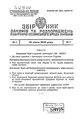 Збірник законів та розпоряджень робітничо-селянського уряду України, 1935.pdf