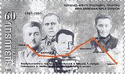 Командиры 409-й стрелковой дивизии А.А.Василян, М.И.Добровольский, Е.П.Гречаный и Г.С.Сорокин. Юбилейная марка Республики Армения