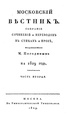 Московский вестник. 1829. Ч. 2.pdf