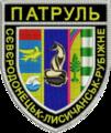 Нарукавний знак управління патрульної поліції в Луганській області.tif