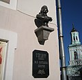 Памятная доска и бюст М.Е. Салтыкова-Щедрина.jpg