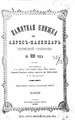 Памятная книжка и адрес-календарь Пермской губернии на 1890 г.pdf
