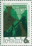 Почтовая марка СССР № 3217. 1965. Международное сотрудничество СССР.jpg