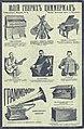 Реклама инструментов Ю. Г. Циммермана, 1905.jpg
