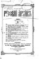 Русский архив 1903 11 12.pdf