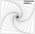 Спиральные квадраты.png