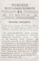 Томские епархиальные ведомости. 1901. №06.pdf