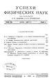 Успехи физических наук (Advances in Physical Sciences) Содержание 1928 No4.pdf