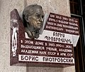 Բորիս Պիոտրովսկու դիմաքանդակ-հուշաքար (1).jpg