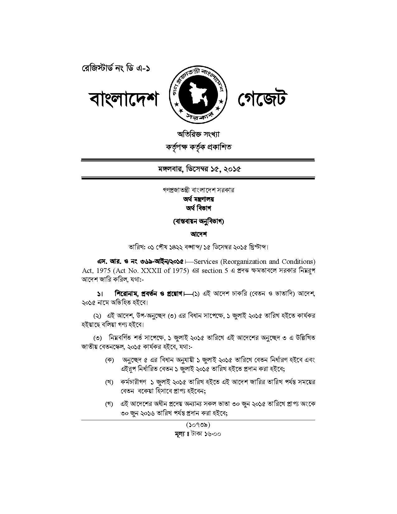 Bangladesh Gazette 2015 Pdf