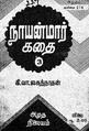 நாயன்மார் கதை-3.pdf
