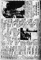 『富山日報』1930年(昭和5年)3月7日.jpg