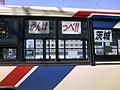 がんばっぺ!! 茨城 (5648665762).jpg