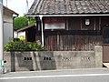マルフク看板 大阪府東大阪市長田1丁目 - panoramio (3).jpg