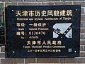 云南路11-19号铭牌.jpg