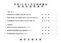 平成24年6月定例県議会勉強会説明資料(一部)(経営支援本部).pdf