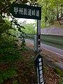 旧道甲州街道分岐 - panoramio.jpg