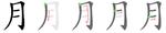 http://upload.wikimedia.org/wikipedia/commons/thumb/f/f4/%E6%9C%88-bw.png/150px-%E6%9C%88-bw.png