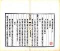 朔方備乘 - 光緒間 (1875-1908) - 卷46-68.pdf