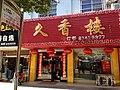 江苏省无锡市宜兴市白宕路久香楼-152路车站 - panoramio.jpg
