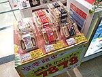 沖縄初 かつサンド 専門店 (38845591761).jpg