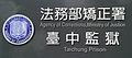 法務部矯正署臺中監獄Logo.jpg