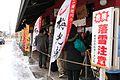 行列と落雪注意 (3217909370).jpg